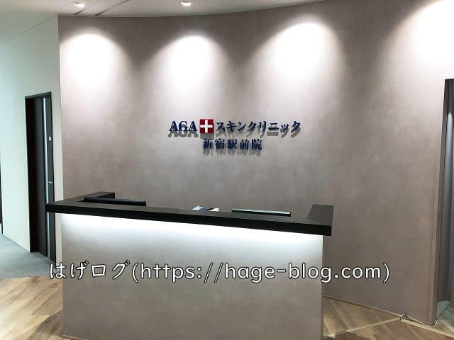 AGAスキンクリニック新宿店受付