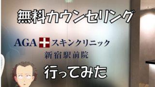AGAスキンクリニック新宿店カウンセリング体験談