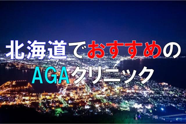 北海道おすすめAGAクリニック