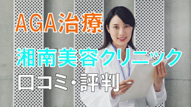 湘南美容AGAクリニックの口コミ・評判