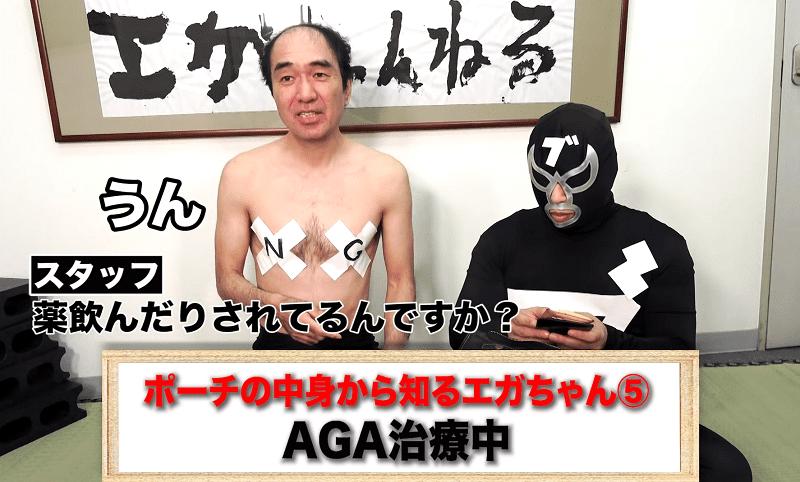 エガちゃんAGA