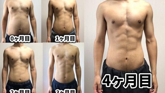 筋トレダイエット4ヶ月目