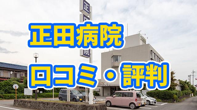 正田病院の口コミと評判